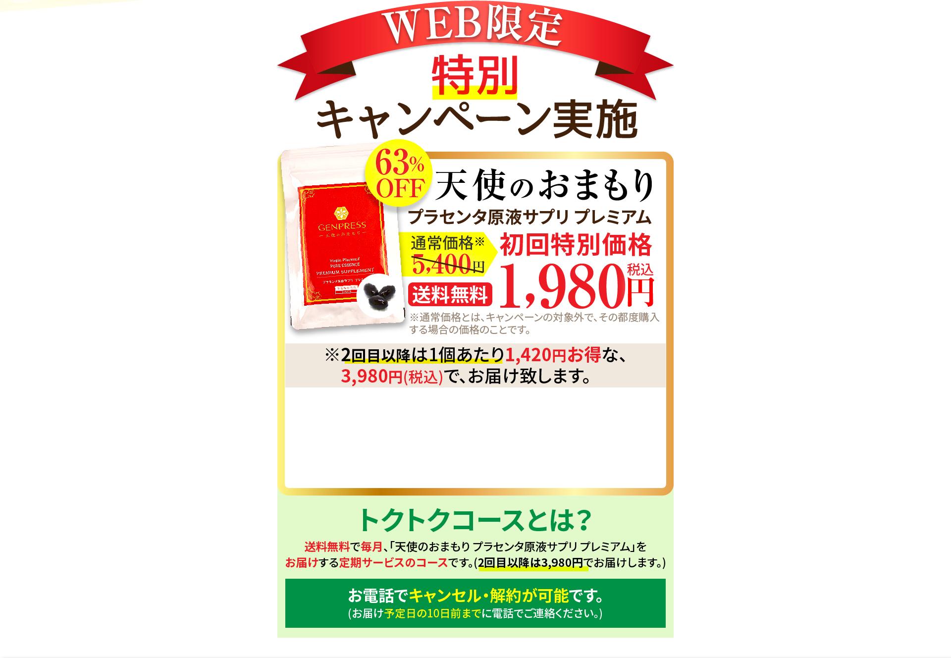 特別キャンペーン実施中 天使のおまもり プラセンタ原液サプリ プレミアム 初回特別価格 送料無料 1,980円